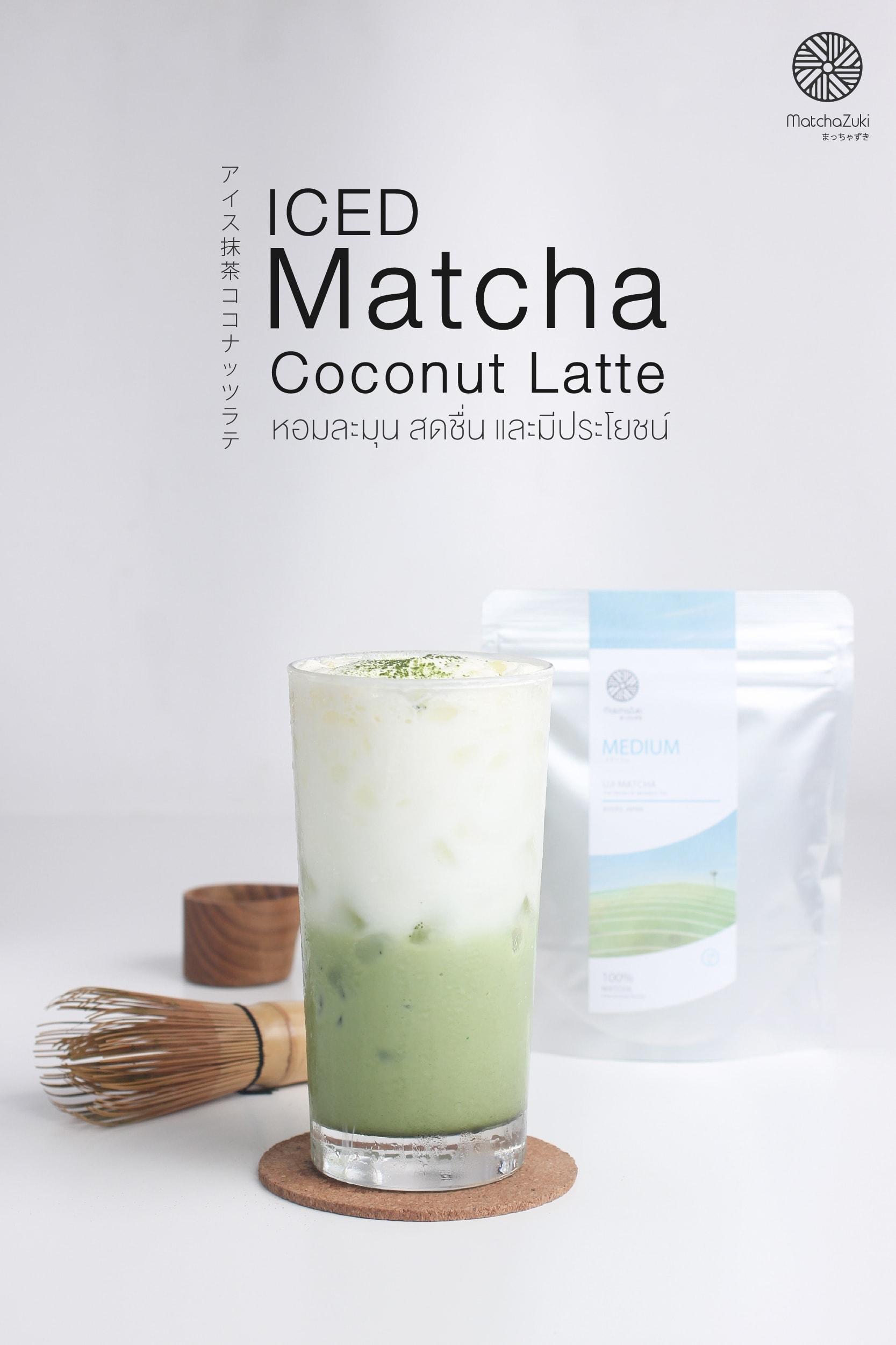 Iced Matcha Coconut Latte