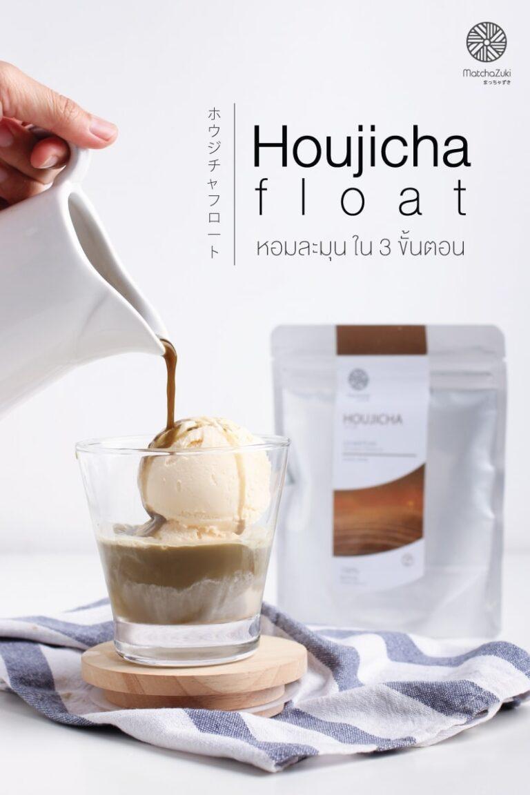 Houjicha Float โฮจิฉะ โฟลท