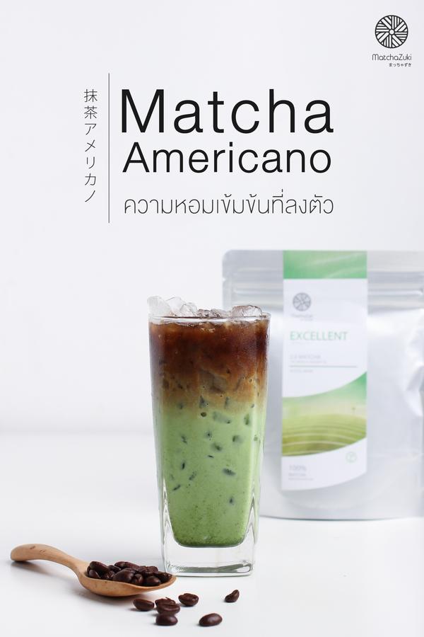 Matcha americano มัทฉะอเมริกาโน่
