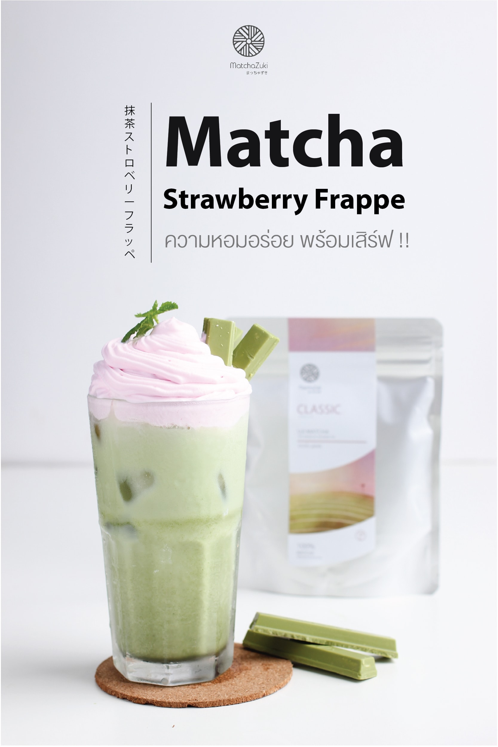 Matcha Strawberry Frappe
