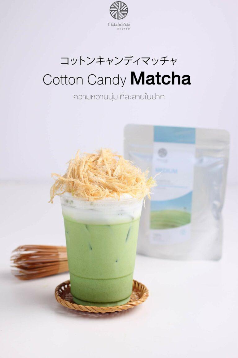 Cotton Candy Matcha มัทฉะสายไหม