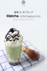 Matcha cotta frappuccino