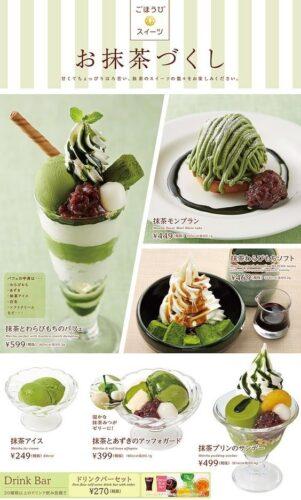 matcha menu