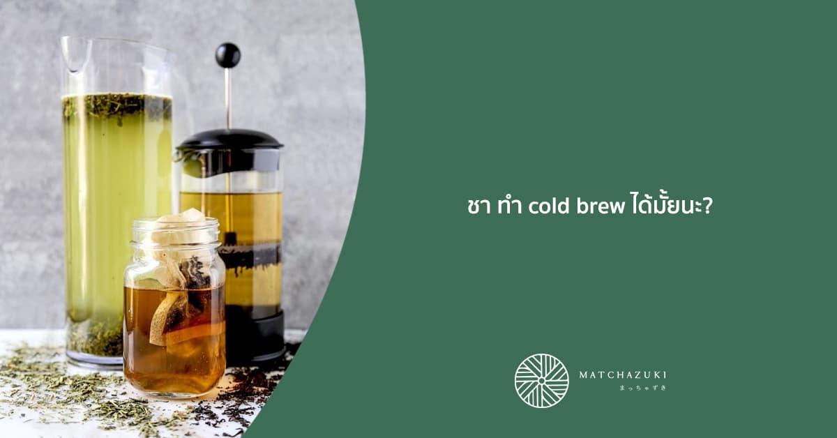 ชา ทำ cold brew ได้มั้ยนะ?
