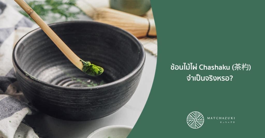 ช้อนไม้ไผ่ Chashaku (茶杓) จำเป็นจริงหรอ?