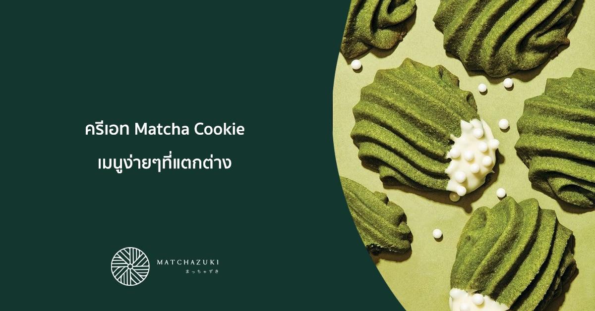 Matcha Cookie เมนูง่ายๆที่ไม่ธรรมดา