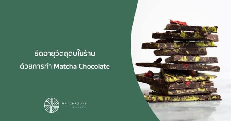 ยืดอายุวัตถุดิบในร้าน ด้วยการทำ Matcha Chocolate