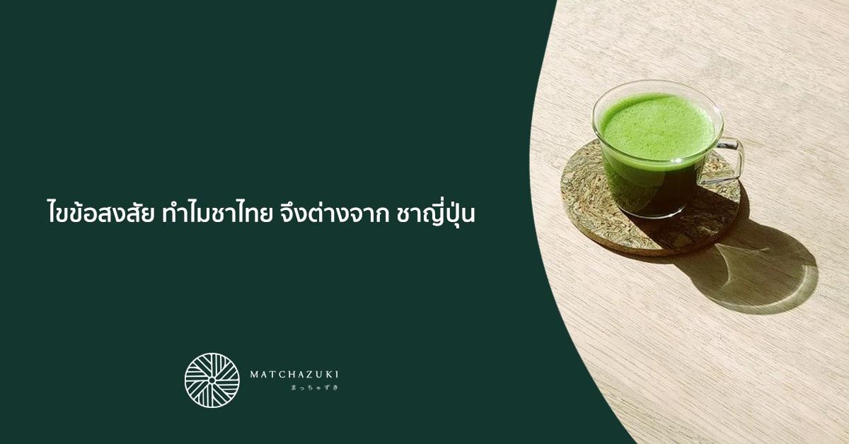 ความแตกต่างของชาเขียวไทย และชาเขียวญี่ปุ่น
