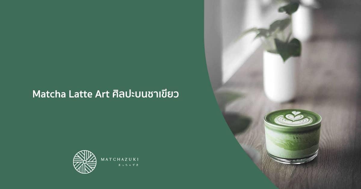 Matcha Latte Art ศิลปะบนชาเขียว