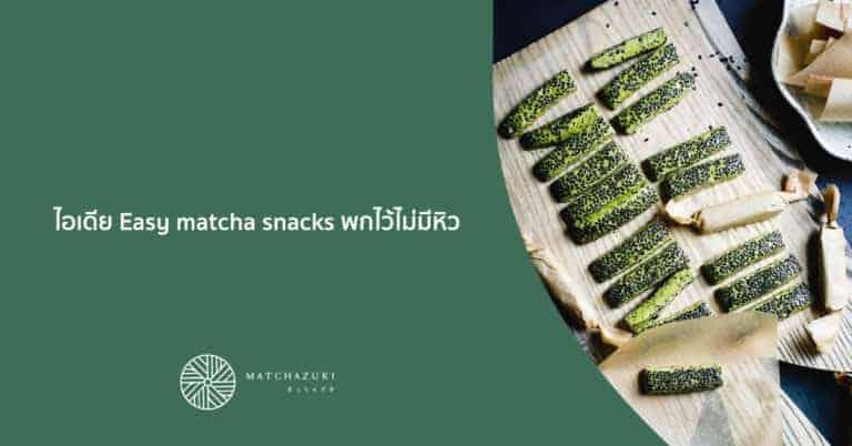 ไอเดีย Easy Matcha Snacks พกไว้ไม่มีหิว