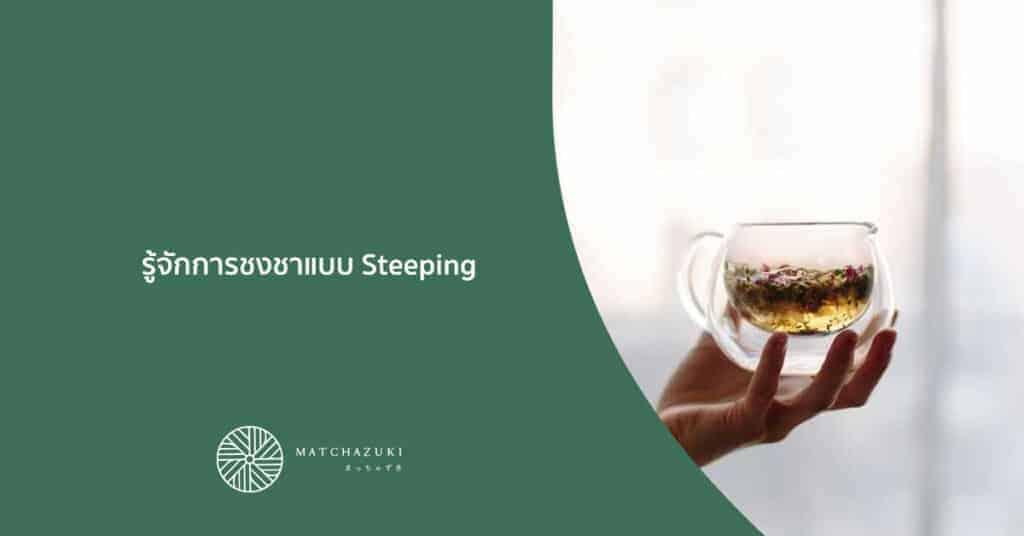 รู้จักการชงชาแบบ Steeping