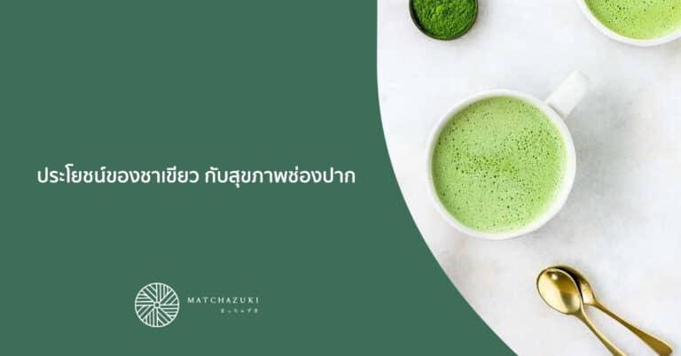 ประโยชน์ของชาเขียว กับสุขภาพช่องปาก