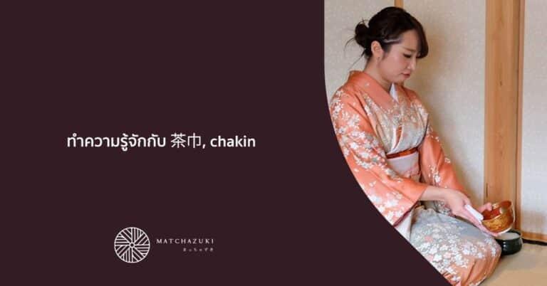ทำความรู้จัก 茶巾, chakin ผ้าสำหรับเช็ดถ้วยชา