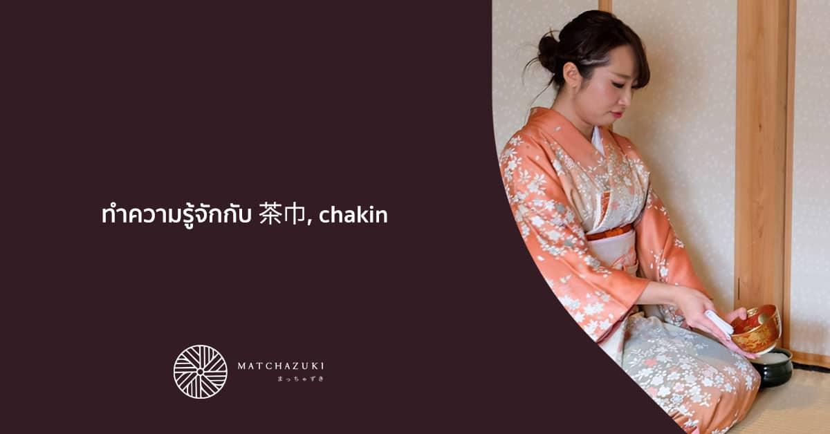 ทำความรู้จัก 茶巾, chakin