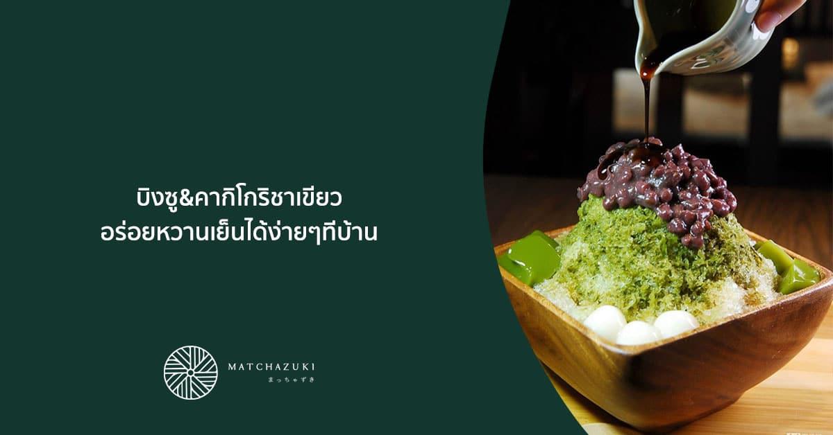 บิงซู&คากิโกริชาเขียว อร่อยหวานเย็นได้ง่ายๆที่บ้าน