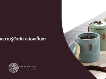 ทำความรู้จัก กล่องเก็บชา