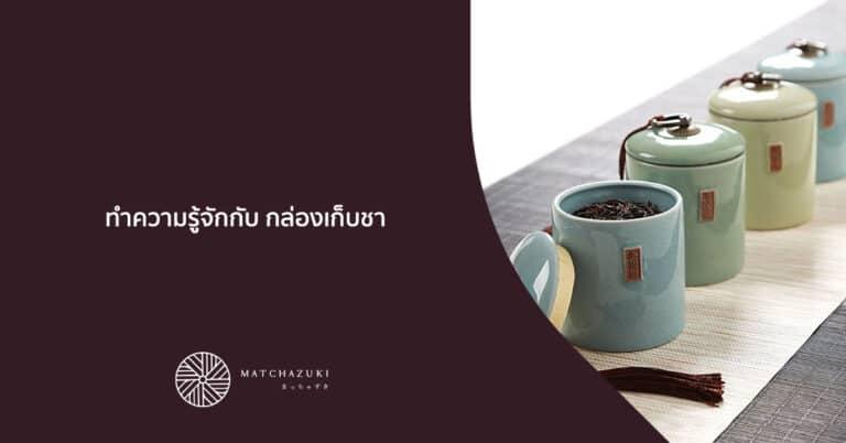 ทำความรู้จักเพิ่มเติมเกี่ยวกับ กล่องเก็บชา