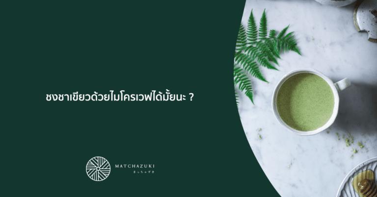 ชงชาเขียวด้วยไมโครเวฟได้มั้ยนะ??