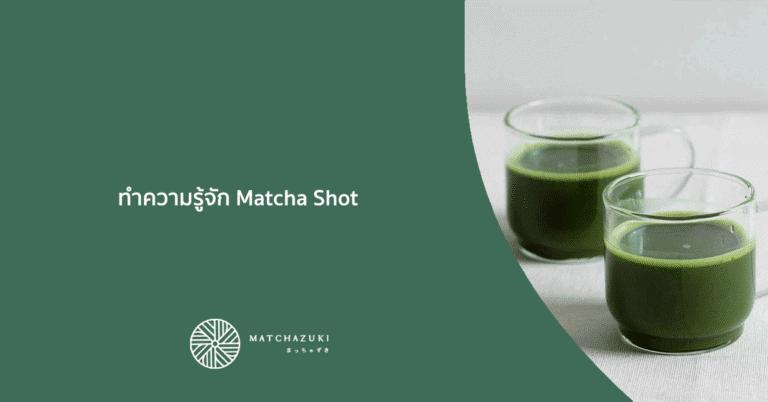 ทำความรู้จักการเพิ่มช็อตชา Matcha Shot